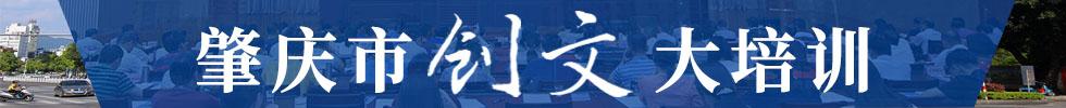 肇慶市創文大培訓