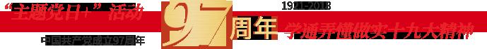 """""""主题党日+""""活动,学通弄懂做实十九大精神"""