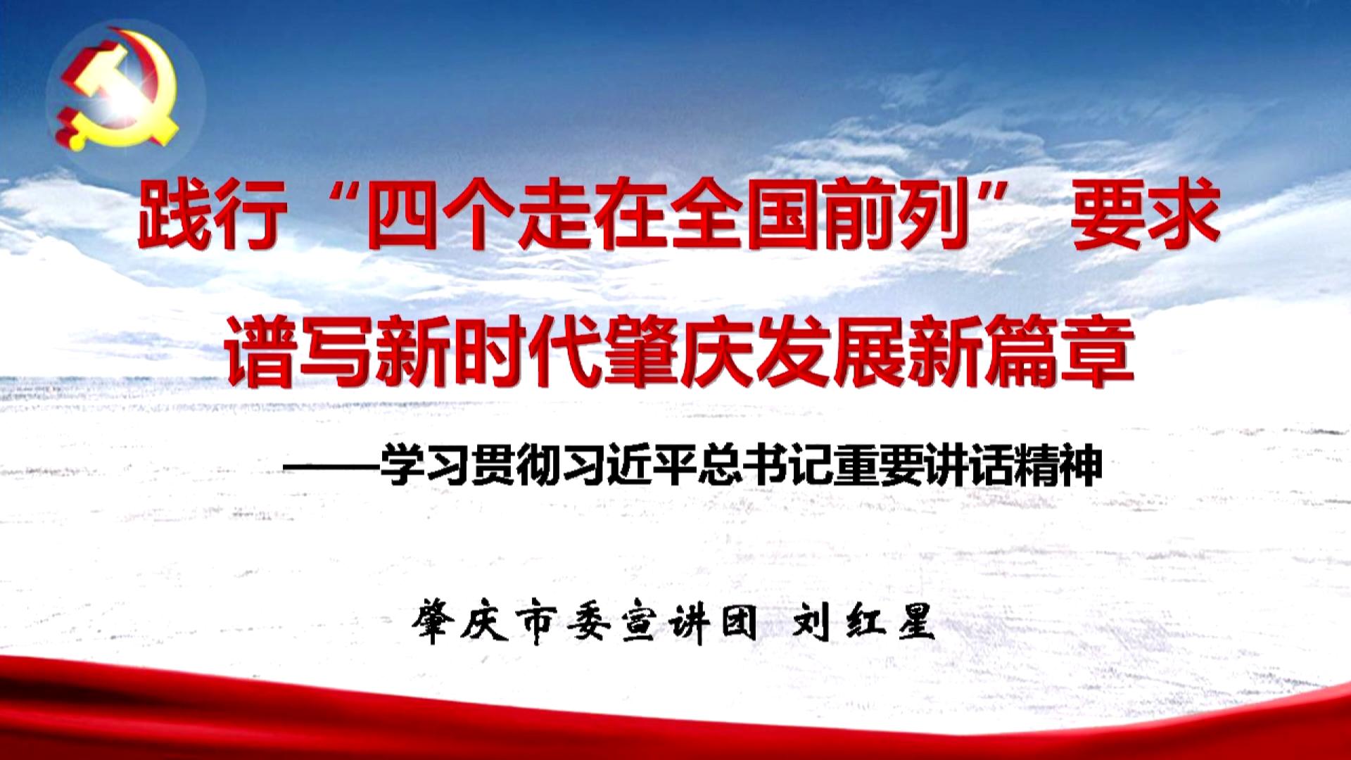 《深入學習宣傳貫徹習近平在廣東代表團審議時的重要講話精神》