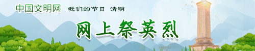 中國網上祭英烈