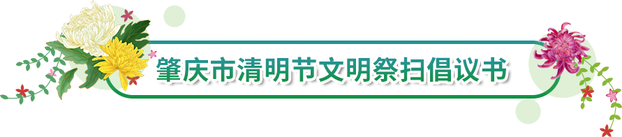 肇庆市清明节文明祭扫倡议书